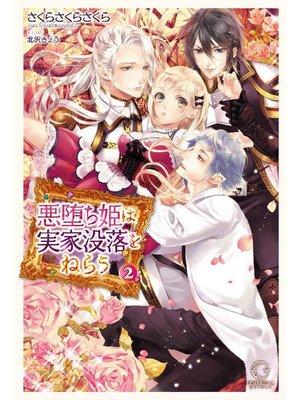 cover image of 悪堕ち姫は実家没落をねらう2: 本編