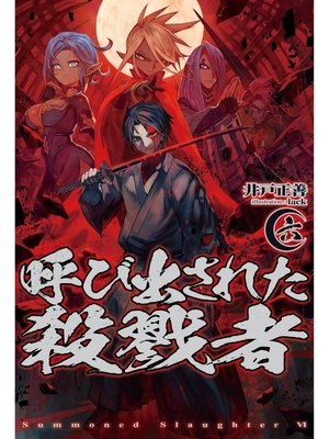 cover image of 呼び出された殺戮者6: 本編