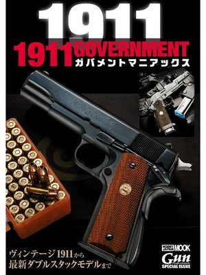 cover image of 1911 GOVERNMENT ガバメントマニアックス: 本編