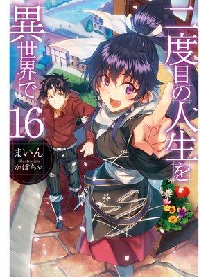 cover image of 二度目の人生を異世界で16: 本編