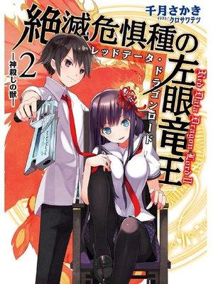 cover image of 絶滅危惧種の左眼竜王2-神殺しの獣-: 本編