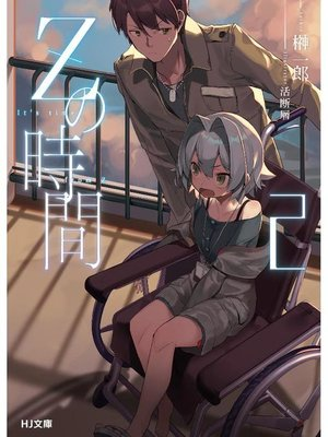 cover image of Zの時間2: 本編