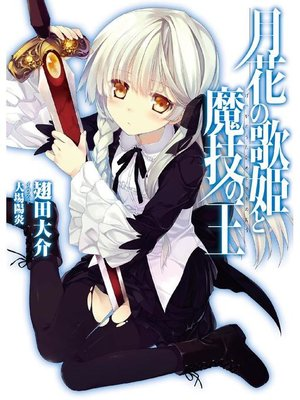 cover image of 月花の歌姫と魔技の王: 本編