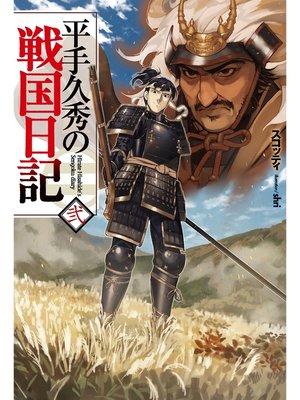 cover image of 平手久秀の戦国日記 弐