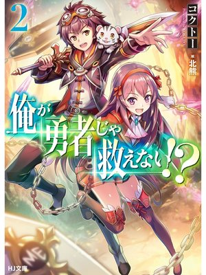 cover image of 俺が勇者じゃ救えない!?: 2
