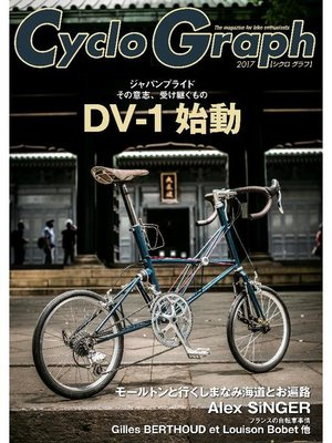 cover image of Cyclo Graph 2017: 本編
