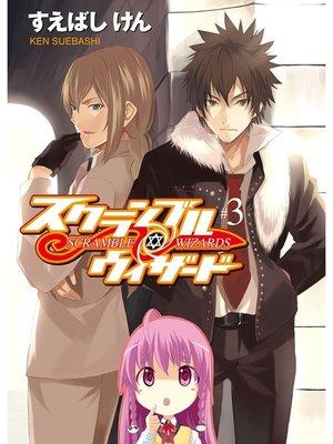 cover image of スクランブル・ウィザード3
