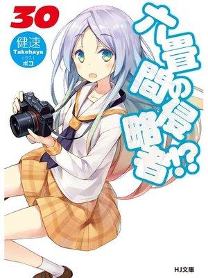 cover image of 六畳間の侵略者!?30: 本編