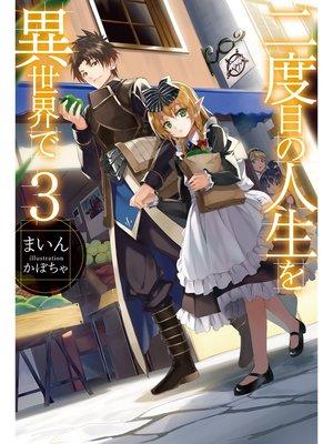 cover image of 二度目の人生を異世界で3: 本編