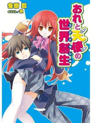 cover image of おれと天使の世界創生: 本編