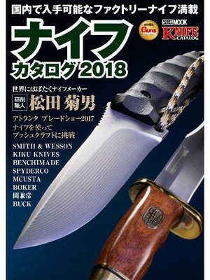 cover image of ナイフカタログ2018: 本編