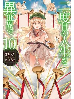 cover image of 二度目の人生を異世界で10: 本編