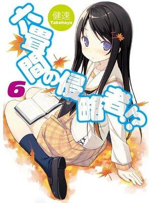 cover image of 六畳間の侵略者!?6: 本編