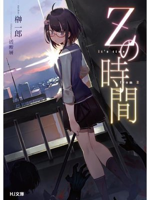 cover image of Zの時間: 本編
