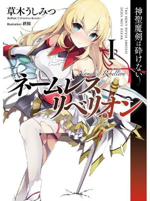 cover image of ネームレス・リベリオンI 神聖魔剣は砕けない: 本編
