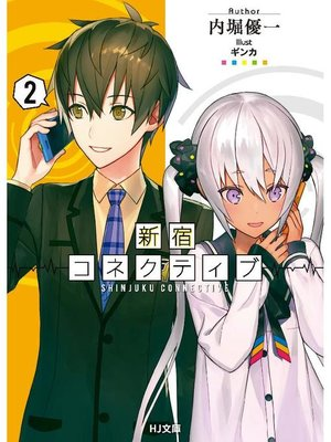 cover image of 新宿コネクティブ2: 本編