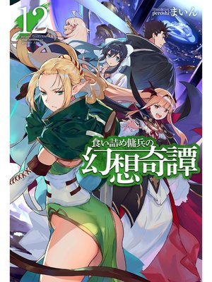 cover image of 食い詰め傭兵の幻想奇譚12