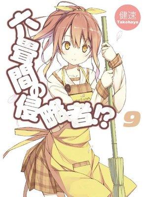 cover image of 六畳間の侵略者!?9: 本編