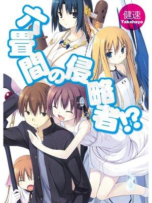 cover image of 六畳間の侵略者!?: 本編