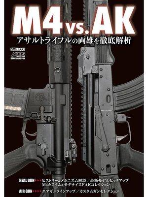 cover image of M4 vs. AK アサルトライフルの両雄を徹底解析: 本編