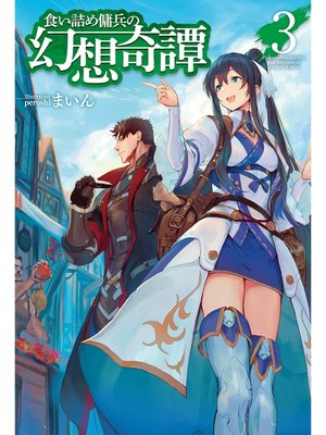 cover image of 食い詰め傭兵の幻想奇譚3