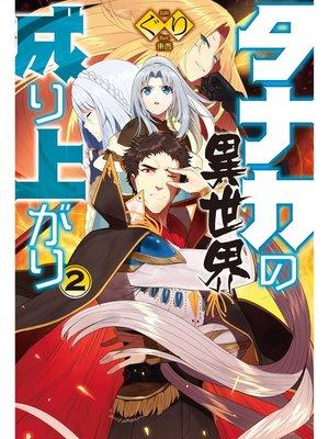 cover image of タナカの異世界成り上がり2: 本編