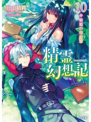 cover image of 精霊幻想記 10.輪廻の勿忘草