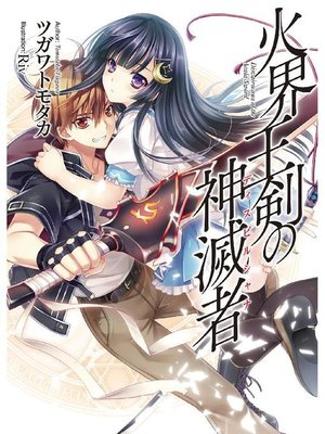 cover image of 火界王剣の神滅者: 本編