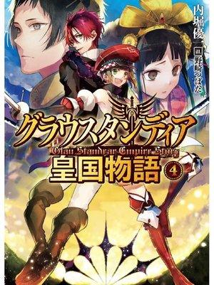 cover image of グラウスタンディア皇国物語4: 本編