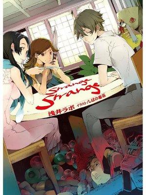 cover image of Strange Strange: 本編
