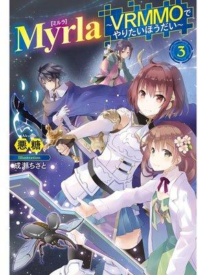 cover image of Myrla<ミルラ>~VRMMOでやりたいほうだい~3: 本編