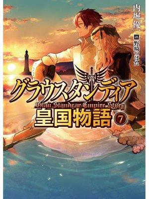 cover image of グラウスタンディア皇国物語7: 本編