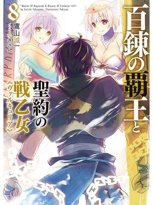 cover image of 百錬の覇王と聖約の戦乙女8