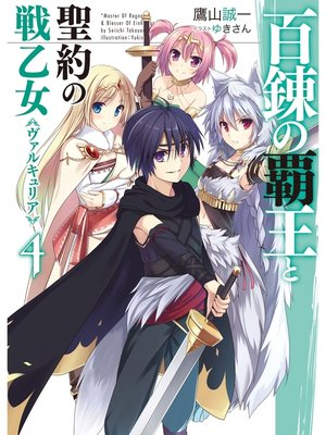 cover image of 百錬の覇王と聖約の戦乙女4