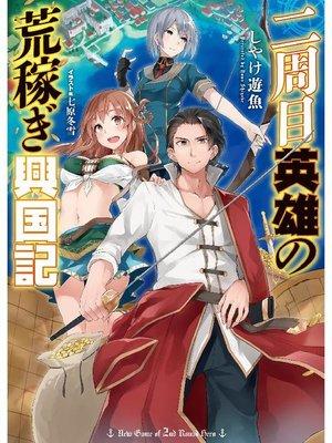 cover image of 二周目英雄の荒稼ぎ興国記: 本編