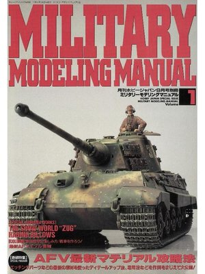 cover image of MILITARY MODELING MANUAL Volume1: 本編