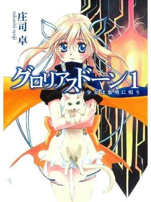 cover image of グロリアスドーン1 少女は黎明に唄う: 本編