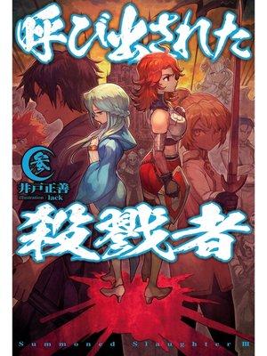 cover image of 呼び出された殺戮者3: 本編