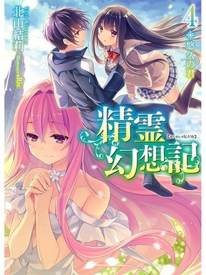 cover image of 精霊幻想記 4.悠久の君