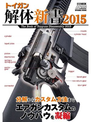 cover image of トイガン解体新書2015: 本編