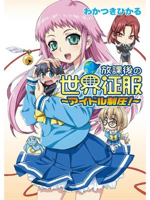 cover image of 放課後の世界征服~アイドル制圧!~: 本編