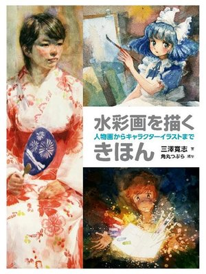 cover image of 水彩画を描くきほん 人物画からキャラクターイラストまで: 本編