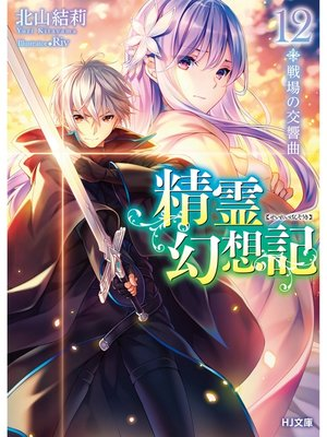 cover image of 精霊幻想記 12.戦場の交響曲