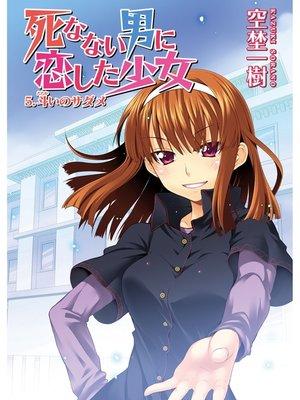 cover image of 死なない男に恋した少女 5.斗いのサダメ