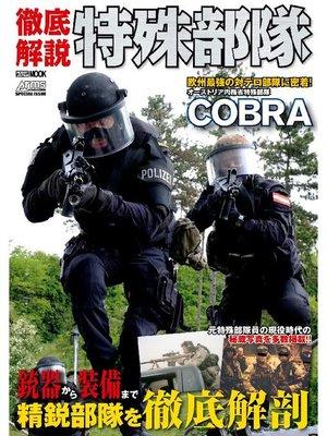 cover image of 徹底解説 特殊部隊: 本編
