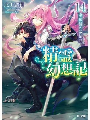 cover image of 精霊幻想記 14.復讐の叙情詩 通常版