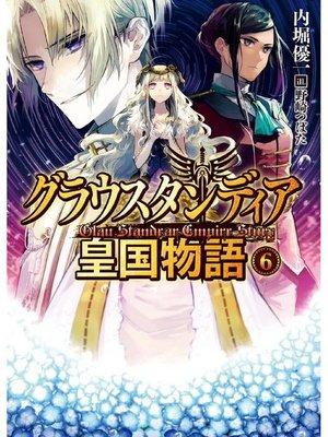 cover image of グラウスタンディア皇国物語6: 本編