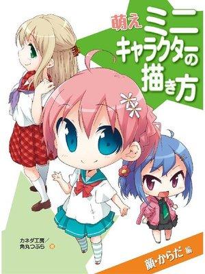 cover image of 萌えミニキャラクターの描き方 顔・からだ編: 本編