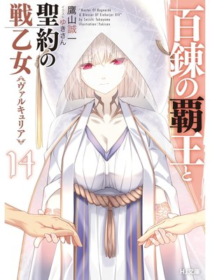 cover image of 百錬の覇王と聖約の戦乙女14