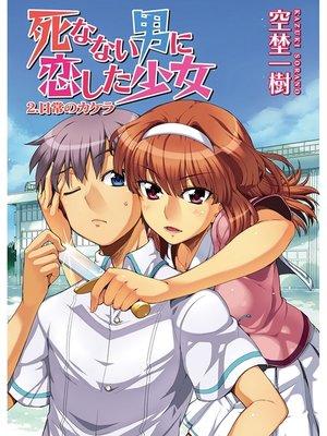 cover image of 死なない男に恋した少女 2.日常のカケラ